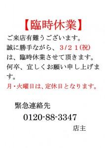 臨時休業(3月21日(祝))